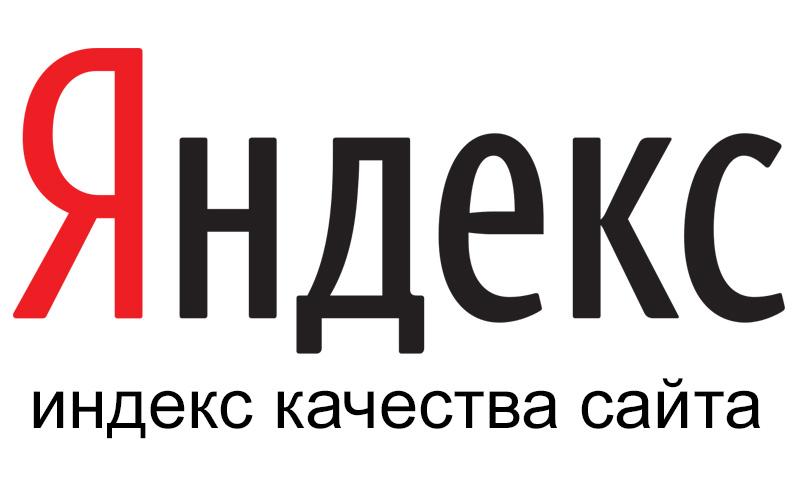 Инструмент для определения Яндекс ИКС
