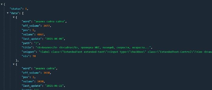 Новый инструмент json viewer на SeoLik