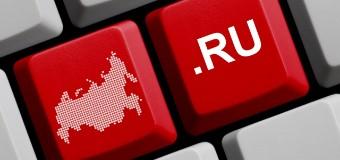 Доменные имена в .RU и .РФ подорожают с июля