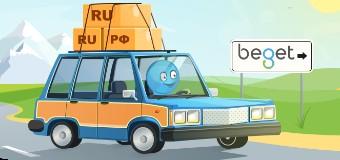 Акция! Регистрация и продление доменов .ru и .рф всего 65 рублей!