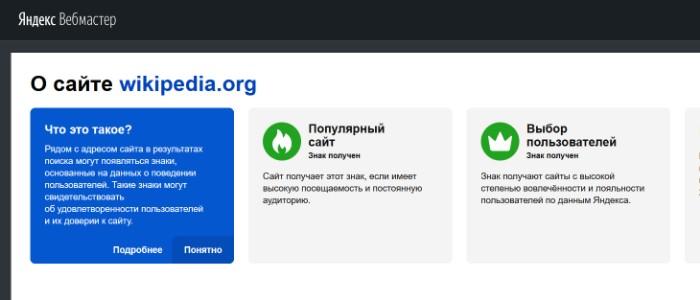 Какие сайты получают знаки на поисковой выдаче Яндекса