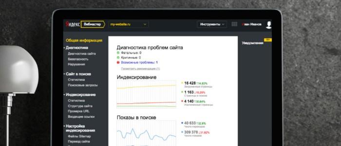 ИКС добавлен в API Яндекс.Вебмастера