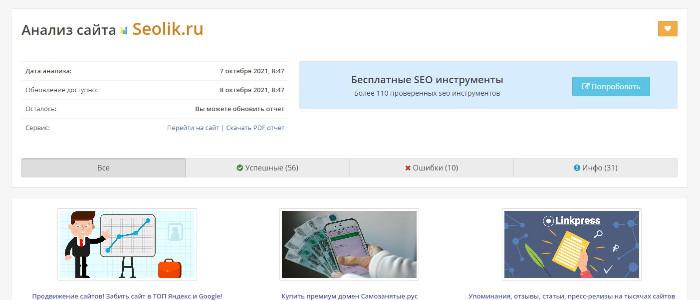 SEO Анализ сайта по новому