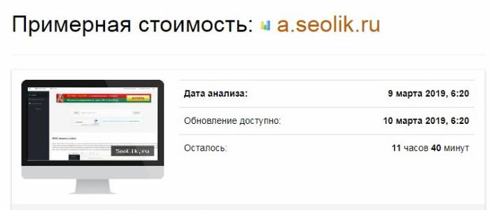 Оценка сайтов на SeoLik