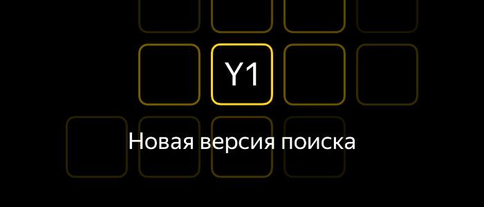 Y1 — большое обновление Поиска