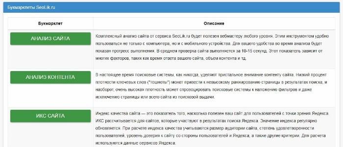 Букмарклеты на SeoLik  - по многочисленным просьбам