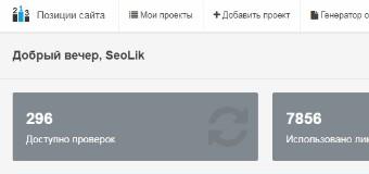 Обновление инструмента мониторинга позиций сайта