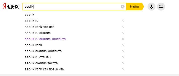 Новый инструмент - Парсер подсказок Яндекс