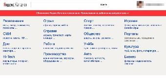 ТИЦ и регионы из Каталога полностью переехали в Вебмастер
