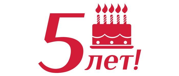 SeoLik 5 лет с Вами!