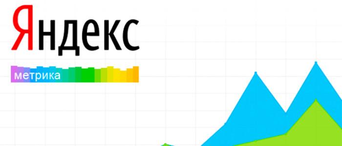 Больше, чем статистика по сайту: в Метрике стала доступна сквозная аналитика