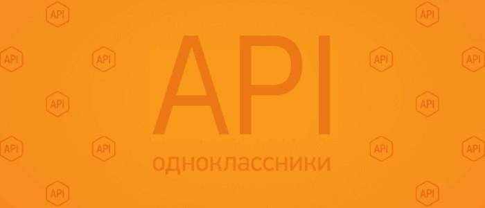 Постинг статей в группу на Одноклассниках
