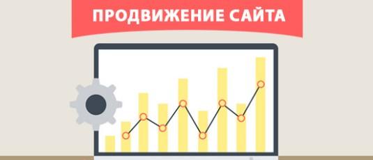 Поисковое продвижение сайта: эффективные методики
