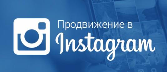 «Инстаграм» — эффективная площадка для продвижения в сети