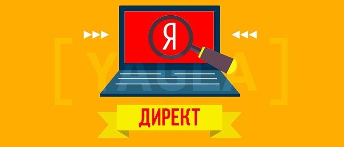 Яндекс ищет таланты и специалистов по настройке Директа