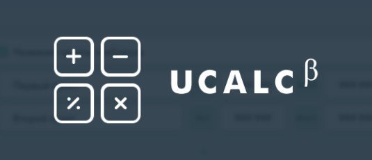 Обзор конструктора калькуляторов uCalc