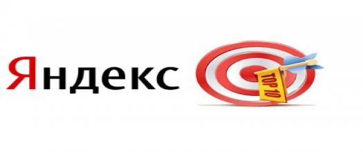 Особенности СЕО-продвижения сайта в Яндексе