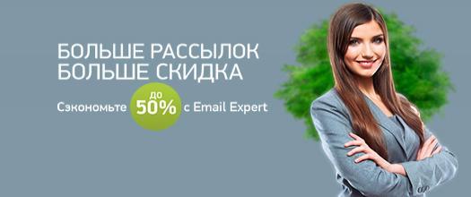 Используйте email рассылку для продвижения вашего бизнеса!