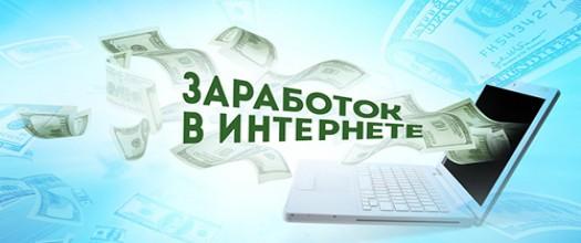 Заработок в интернете - работа на себя, доступная всем