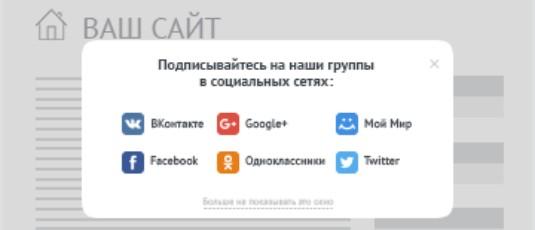 Как установить кнопки соцсетей на сайт