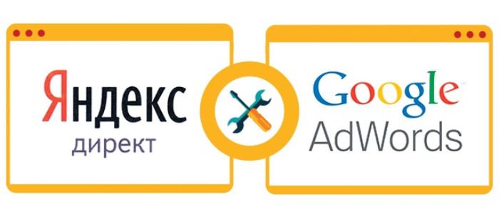 Что лучше выбрать Google Adwords или Яндекс.Директ?